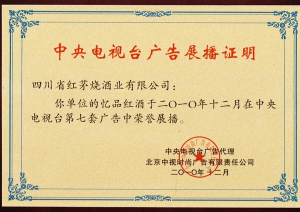 央视品牌展播证书