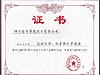 2013年名优产品目录证书