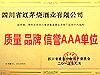 2014年质量品牌信誉AAA单位